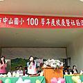 2011_11_25中山國小100學年度校慶運動會
