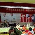 2011_12_09黨部講習