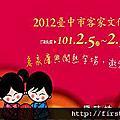 【鐵道之鄉酒莊】2012中台灣元宵燈會,龍年迎新春、春節旅遊,龍愛大台中