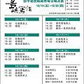 台灣售票消息