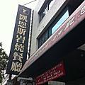 *台中美食*凱恩斯岩燒餐廳 2012-04-26