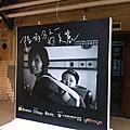 華山藝文中心展覽-陸百分之一的美麗  2012-10-12