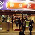 銅鑼灣 海皇粥店  2008-12-17