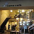 涉獵漫遊之韶在cama cafe