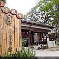 {fishraymond}桃園大溪木藝生態博物館