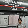 2007.8.23(代官山/新宿)
