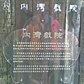 20101017內灣半日遊