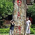 日月潭匆匆遊 (2012.7/6-7)