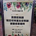 熊長旺牧師就任淡江中學校牧室主任牧師感恩禮拜 (20170801)