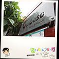 20120825 Giocoso Café&Pasta