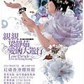 香港紅館 親親 愛的大遊行 演唱會
