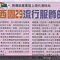 萬華社區報
