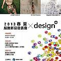 2013春夏服飾新品發表會