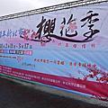 2012石碇櫻花祭