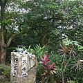 石碇-蛇舌子陶窯