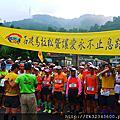 石碇2014馬拉松