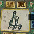 用交趾陶燒成的台灣字