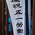 2015/5/3五一健行