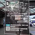 台中車站STATION1