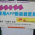 2014.09.23婦女組織APP課程上課花絮