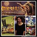 20120925 巴黎魅影首映會