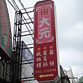 彰化大元餅行
