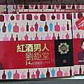 葡萄酒相關商品