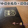 高雄草衙道-定食8