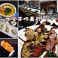 台中-御閣手作壽司