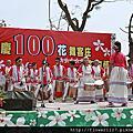 100.4.16桐慶100 花舞客庄 吉安情