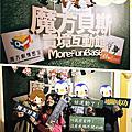 台北松山 4FUNBASE魔方貝斯 實境密室逃脫遊戲