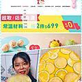 自己做烘焙聚樂部 甜點材料包 法式檸檬派