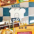貝克窯日式柴燒麵包 法國麵包窯