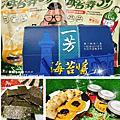 一芳海苔醬 純釀海苔醬 原味 香菇 蜂蜜 海苔舞SO 辣味 五穀