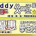 板橋日式花2髮藝活動