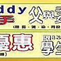 板橋日式花6髮藝活動