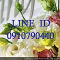 宜蘭婚禮佈置 LINE ID  0910 790 440