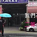 [誠峰魄浪 823安南區淹水]