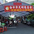 2009-06-14北斗正典佛堂義診