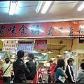 20101114 in 三重霸味食補-吃薑母鴨