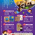 2013 台中市社福單位中秋禮盒DM