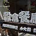 西港穀倉餐廳