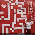 2011.6.24 好漢玩字節