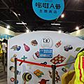 2013.9.15 多拉A夢展