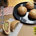 富田屋-葉月饅頭(10408停售)