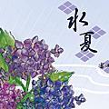 2014水夏祭