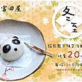 2014貓熊團子預購活動