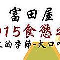 富田屋~2015食慾之秋活動~