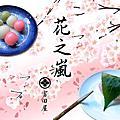 2016富田屋-花之嵐