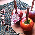 富田屋-蘋果糖